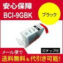 【ラッキーシール対応】【互換インク】キヤノン(CANON) BCI-9BK 汎用インク BCI-9GBK ブッラク 【顔料】