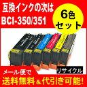 ショッピングキャノン 【送料据え置きです】【リサイクル 再生】BCI-351+350/6MP BCI-351+350/6MPの増量(6色) 【Canon】351BK/351C/351M/351Y/351GY/BCI-350PGBK 【】