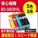 楽天スタンダードカラーsale【ラッキーシール対応】【互換インク】BCI-351XL+350XL/5MPBCI-351+350/5MPの増量 【Canon】351XLBK/351XLC/351XLM/BCI-351XLY/BCI-350XLPGBK