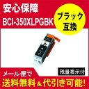 ショッピングキャノン 【送料据え置きです】【互換インク】【顔料】BCI-350XLブラックBCI-350の増量(PGBKインクタンク BCI350XLPGBK【Canon】 【】