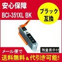 ショッピングキャノン 【互換インク】BCI-351XLブラックBCI-351XL+bci3-1XLの増量(BKインクタンク 【Canon】 【】