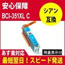 ショッピングキャノン 【互換インク】BCI-351XL シアンBCI-351XL+bci350XLの増量(C)インクタンク 【Canon】 【】