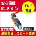 ショッピングキャノン BCI-351XL グレイBCI-351XL+bci3-1XLの増量(GY)インクタンク 【Canon】 【5s】