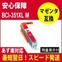 楽天スタンダードカラーsale【互換インク】BCI-351XL マゼンタBCI-351XL+bci350XLの増量M