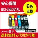 ショッピングキャノン 【互換インク】BCI-351XL+350XL/6MP BCI-351+350/6MPの増量 【Canon】 BCI-351XLBK/C/M/Y/GY/350XLPGBK  【】