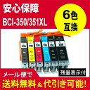 【互換インク】BCI-351XL+350XL/6MP BCI-351+350/6MPの増量 【Canon】351XLBK/351XLC/351XLM/351XLY/351XLGY/BCI-350XLPGBK 【10】10P01Oct16 【n】