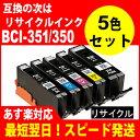 ショッピングキャノン 【送料据え置きです】【リサイクル 再生】BCI-351+350/5MPBCI-351+350/5MP (5色マルチパック) 【Canon】351BK/351C/351M/BCI-351Y/BCI-350PGBK 【】