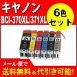 【互換インク】良質互換BCI-371XL+370X 顔料/6MP BCI371+BCI370/6MPの増量 インクタンク BCI-371XLBK/C/M/Y/GY/370XLPGBK bci−371xl+370xl/6mp【1】10P29Aug16