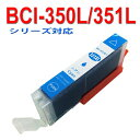 【互換インク】BCI-351XL シアンBCI-351XL bci351XLの増量(C)インクタンク