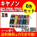 【互換インク】良質互換bci−371xl+370xl/6mp BCI-371XL+370X 顔料/優良互換 BCI371+BCI370/6MPの増量 上質互換イ...