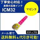 ショッピングカートリッジ 【互換インク】エプソン EPSON IC32シリーズ IC6CL32 高品質汎用インク ICM32  マゼンタ  【】