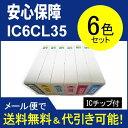 【ラッキーシール対応】【互換インク】エプソン EPSON IC35シリーズ IC6CL35 高品質汎用インク 【6色セット互換】