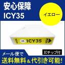 ショッピングエプソン エプソン EPSON IC35シリーズ IC6CL35 高品質汎用インク ICY35 イエロー 【5s】