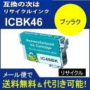 ショッピングプリンター 【リサイクル 再生】エプソン EPSON IC46 IC4CL46 高品質リサイクル IC46BK ブッラク  【】