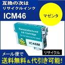 ショッピングエプソン 【リサイクル 再生】エプソン EPSON IC46 IC4CL46 高品質リサイクル IC46M マゼンタ  【】