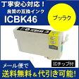 【互換インク】エプソン EPSON IC46 IC4CL46 高品質汎用インク IC46BK ブッラク 【染料】 【10】P20Aug16 【n】