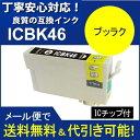 ショッピング純正 【顔料】エプソン EPSON IC46 IC4CL46 高品質汎用インク IC46BK ブッラク  【5s】