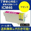 ショッピング純正 エプソン EPSON IC46 IC4CL46 高品質汎用インク IC46M マゼンタ 【染料】 【5s】