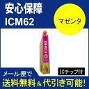 ショッピングエプソン 【顔料】エプソン EPSON IC6162シリーズ IC4CL6162 高品質汎用インク IC62M マゼンタ  【顔料】【5s】