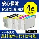 ショッピングエプソン 【互換インク】エプソン 汎用インクタンク IC4CL6162 マルチパック IC61 IC62(4色パック)【】