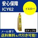 【互換インク】【顔料】エプソン EPSON IC6162シリーズ IC4CL6162 高品質汎用インク IC62Y イエロー  【顔料】【】