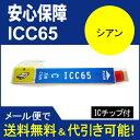 ショッピングエプソン 【顔料】EPSON エプソン IC6165系 汎用インク ICC65 IC65C  シアン 【顔料】【5s】