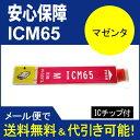 ショッピングエプソン 【顔料】EPSON エプソン IC6165系 汎用インク ICM65 IC65Mマゼンタ 【顔料】【5s】