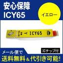 ショッピングエプソン 【互換インク】EPSON エプソン IC6165系 汎用インク ICY65 IC65Y  イエロー 【】