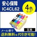 ショッピングエプソン 【互換インク】エプソン 汎用インクタンク IC4CL62 マルチパック IC62(4色パック)【】