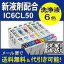 【2日発送在庫確認必要】【洗浄の達人】IC6CL50(6色セット) エプソンヘッドクリーニン