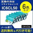 【リサイクル 再生】IC6CL50(6色セット)ic50リサイクル エプソン[EPSON]IC50 【2】10P01Oct16