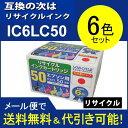 【リサイクル 再生】スカイホースジャパンエプソン ic6cl50 IC6CL50(6色)ic50リサイクル [EPSON]IC50 SHRE-IC6CL50インク【390】【2】..