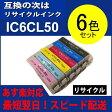 【リサイクル 再生】IC6CL50(6色セット)ic50リサイクル エプソン[EPSON]IC50 【2】P20Aug16