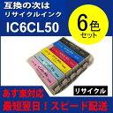 【リサイクル 再生】IC6CL50(6色セット)ic50リサイクル エプソン[EPSON]IC50 【R】