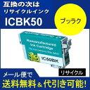 ショッピングプリンター 【リサイクル 再生】エプソン EPSON IC50シリーズ IC6CL50 高品質リサイクル ICBK50 黒 ブラック【】