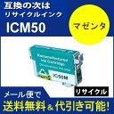 ショッピングエプソン 【リサイクル 再生】エプソン EPSON IC50シリーズ IC6CL50 高品質リサイクル ICM50  マゼンタ 【】