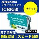 ショッピングエプソン 【リサイクル 再生】エプソン EPSON IC50シリーズ IC6CL50 高品質リサイクル ICBK50 黒 ブラック【】
