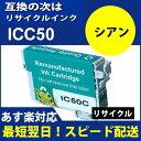ショッピングエプソン 【リサイクル 再生】ic50リサイクルエプソン EPSON IC50シリーズ IC6CL50 高品質リサイクル ICC50  シアン 【】