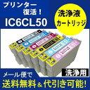 【プリンター洗浄液カートリッジ】IC6CL50(洗浄液カートリッジ6色セット)エプソン ヘッドクリーニング 6色セット 【2】 10P03Dec16