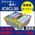 【プリンター洗浄液カートリッジ】IC6CL50(6色セット) エプソンヘッドクリーニングIC50 洗浄カートリッジ 【2】0722retail_coupon