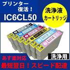 【プリンター洗浄液カートリッジ】IC6CL50(6色セット) エプソンヘッドクリーニングIC50 洗浄カートリッジ ゆうメールは送料無料【2】10P01Oct16