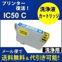ショッピングエプソン 【プリンター洗浄液カートリッジ】エプソン プリンター 目詰まり洗浄 IC50シリーズ IC6CL50 プリンター目詰まり ヘッドクリーニング 洗浄液 ICC50 C シアン【】