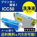 ショッピングプリンター 【リサイクルと洗浄】エプソン プリンター 目詰まり洗浄 IC50 IC6CL50 洗浄液付リサイクルとヘッドクリーニングカートリカートリッジ ICC50  シアン  【】