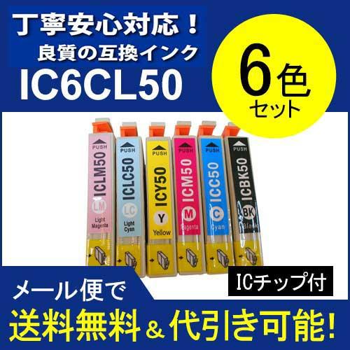 【ラッキーシール付】【互換インク】IC6CL50(6色セット) エプソン[EPSON]汎用インクカートリッジ【】