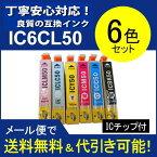 【互換インク】IC6CL50(6色セット) エプソン[EPSON]ic50汎用インクカートリッジ【10】10P29Jul16