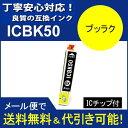 ショッピングエプソン 【互換インク】エプソン EPSON IC50シリーズ IC6CL50 高品質汎用インク ICBK50 黒 ブラック【】