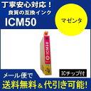 ショッピングエプソン エプソン EPSON IC50シリーズ IC6CL50 高品質汎用インク ICM50  マゼンタ 【5s】