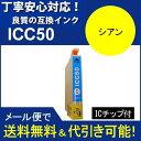 ショッピング純正 【互換インク】エプソン EPSON IC50シリーズ IC6CL50 高品質汎用インク ICC50  シアン 【】