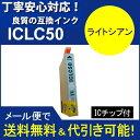ショッピング純正 【互換インク】エプソン EPSON IC50シリーズ IC6CL50 高品質汎用インク ICLC50ライトシアン 【】