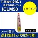 ショッピングエプソン 【互換インク】エプソン EPSON IC50シリーズ IC6CL50 高品質汎用インク ICLM50ライトマゼンタ  【】